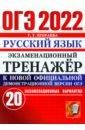 Обложка ОГЭ 2022 Русский язык. Экз.тренажер 20 вариантов