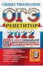 Обложка ОГЭ Репетитор 2022. Обществознание