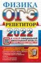 Обложка ОГЭ Репетитор 2022. Физика
