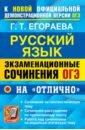 Обложка ОГЭ 22 Русский яз. 600 экз. сочинений на отлично