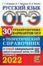 Обложка ОГЭ-2022 Русский язык. 30 вар. и теор. справочник