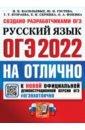 Обложка ОГЭ-2022 Учебник. Русский язык