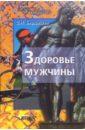 Бердышев Сергей Николаевич Здоровье мужчины бердышев сергей золотая книга тамады