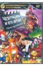Обложка DVD Шедевры ОМ. Чебурашка и его друзья