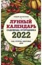Обложка Лунный календарь садовода-огородника 2022. Сад, огород, здоровье, дом