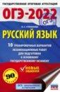 ОГЭ 2022 Русский язык.10 тренировочных вариантов экзаменационных работ для подготовки к ОГЭ,