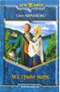 Все грани мира: Фантастический роман, Авраменко Олег Евгеньевич