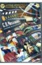 Обложка DVD Дет.лит.класика на экране. Михалков С.В.