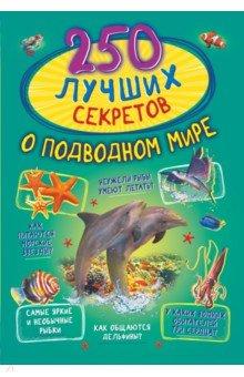 Купить 250 лучших секретов о подводном мире, Аванта, Животный и растительный мир