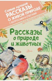 Купить Рассказы о природе и животных, Аванта, Повести и рассказы о природе и животных