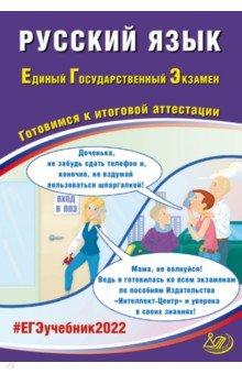 ЕГЭ 2022 Русский язык. Готовимся к итоговой аттестации