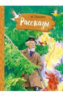 Купить Рассказы, Стрекоза, Повести и рассказы о природе и животных