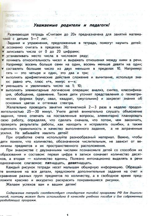 Иллюстрация 1 из 5 для Считаем до 20. Детям 5-7 лет - Елена Соколова | Лабиринт - книги. Источник: Лабиринт