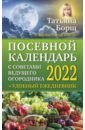Обложка Посевной календарь 2022 с советами ведущего огородника + удобный ежедневник