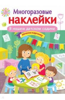 Купить В нашем детском садике, Стрекоза, Знакомство с миром вокруг нас