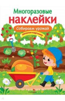 Купить Собираем урожай, Стрекоза, Знакомство с миром вокруг нас