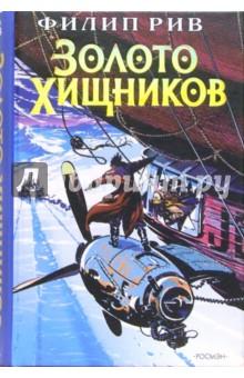 Обложка книги Золото хищников: Роман, Рив Филип