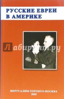 Русское еврейство в зарубежье. Том 12. Русские евреи в Америке. Книга 1