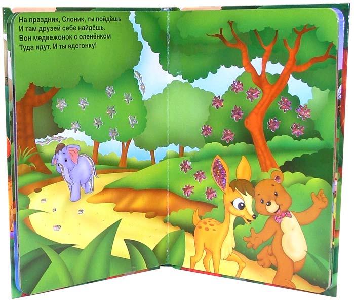 Иллюстрация 1 из 2 для Праздник в джунглях. Блестящие книжки | Лабиринт - книги. Источник: Лабиринт