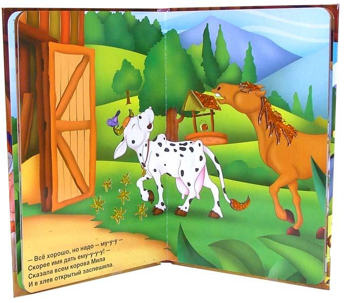 Иллюстрация 1 из 2 для Имя для барашка. Блестящие книжки | Лабиринт - книги. Источник: Лабиринт