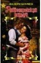 Обложка Рождественский поцелуй