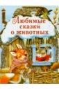 Обложка Любимые сказки о животных
