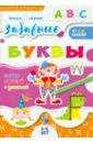 Книжка «Учись играя» ЗАБАВНЫЕ БУКВЫ,52591, Гожковская-Парнас Ева