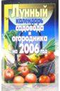 лучшая цена Лунный календарь садовода и огородника на 2006 год