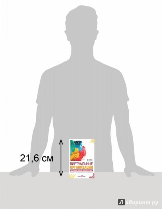 Иллюстрация 1 из 68 для Виртуальные организации. Новые формы ведения бизнеса в XXI веке - Уорнер, Витцель   Лабиринт - книги. Источник: Лабиринт
