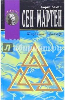 Сен-Мартен, Неизвестный философ. Французский мистик и история современно мартинизма