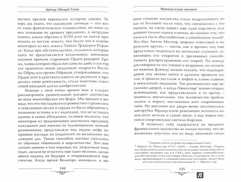 Иллюстрация 1 из 3 для Сен-Мартен, Неизвестный философ. Французский мистик и история современно мартинизма - Леман, Уэйт | Лабиринт - книги. Источник: Лабиринт
