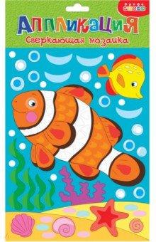 Купить Сверкающая мозаика. 4107 Рыбка, Дрофа Медиа, Аппликации