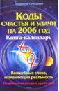 Людмила-Стефания Коды счастья и удачи на 2006 год. Книга-календарь людмила стефания создай себе территорию счастья