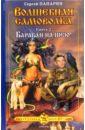 Панарин Сергей Волшебная самоволка. Книга 2: Барабан на шею