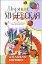 Милевская Людмила А я люблю военных...: Роман