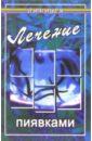 Буров Михаил Михайлович Лечение пиявками (гирудотерапия) костикова любовь ивановна гирудотерапия энциклопедия лечения медицинскими пиявками