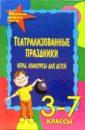 Театрализованные праздники, игры, конкурсы для детей. 3-7 классы, Женило Марина Юрьевна
