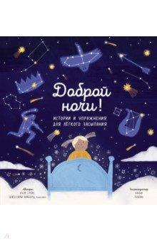 Купить Доброй ночи! Истории и упражнения для легкого засыпания, Манн, Иванов и Фербер, Сказки и истории для малышей