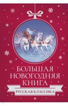 Большая Новогодняя книга. Русская классика