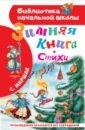 Зимняя книга. Стихи, Маршак Самуил Яковлевич