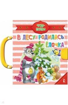 В лесу родилась ёлочка. ISBN: 978-5-17-138084-7