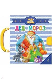 Дед Мороз. ISBN: 978-5-17-138083-0