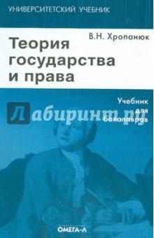 Теория Государства И Права Учебник Хропанюк