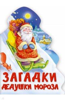 Купить Загадки Дедушки Мороза, Проф-Пресс, Стихи и загадки для малышей