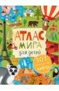 Обложка Атлас мира для детей