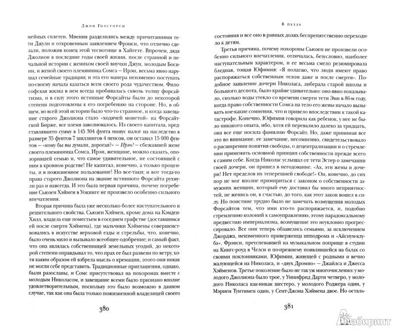 Иллюстрация 1 из 9 для Сага о Форсайтах. Том I - Джон Голсуорси   Лабиринт - книги. Источник: Лабиринт