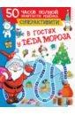 Обложка В гостях у Деда Мороза
