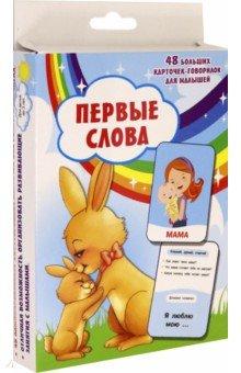Первые слова. ISBN: 978-5-17-138700-6