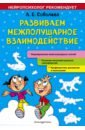 Развиваем межполушарное взаимодействие, Соболева Александра Евгеньевна