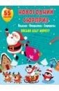 Обложка Новогодний сюрприз. Поделки, открытки, сюрпризы